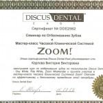 чистка зубов: цена 2